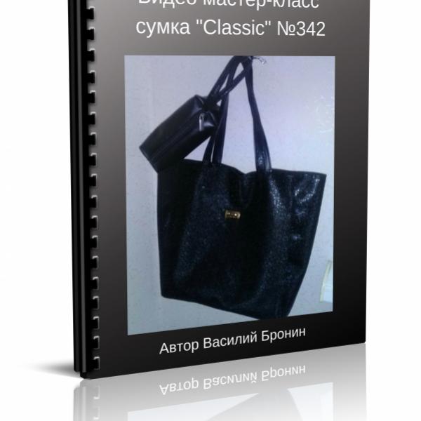 6bef8963691e №342 Выкройка сумки «Classic» с косметичкой + техническое описание пошива